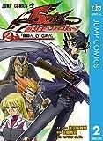 遊☆戯☆王5D's 2 (ジャンプコミックスDIGITAL)