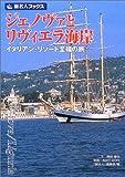 旅名人ブックス52 ジェノヴァとリヴィエラ海岸 画像