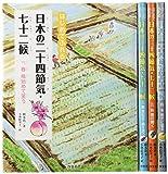 日本の二十四節気・七十二候(全4巻)―はじめてふれる 画像