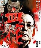 血掟[Blu-ray/ブルーレイ]