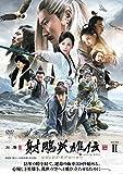 [DVD]射鵰英雄伝 レジェンド・オブ・ヒーローDVD-BOX2