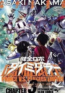 健全ロボ ダイミダラー 3巻 (HARTA COMIX)