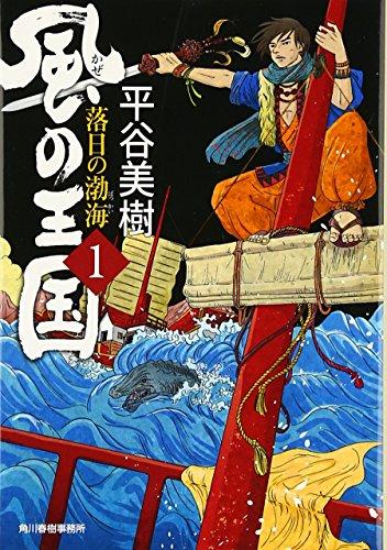 風の王国(一)落日の渤海の詳細を見る
