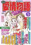 15の愛情物語 2020年 01 月号 [雑誌]