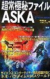 超常極秘ファイルASKA (ムー・スーパーミステリー・ブックス)