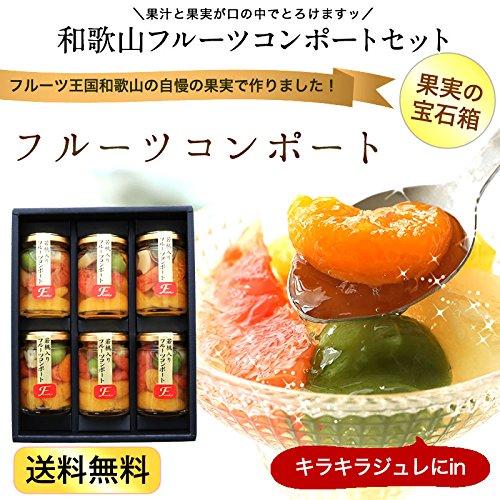 お歳暮 冬ギフト 内祝 ご贈答 和歌山県産 若桃入 フルーツミックスコンポート140g×6本