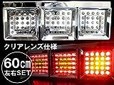 トラック用LEDテールランプ オールクリア�D 角型3連60�p 24V用 クリアR/L 反射板ステッカー付