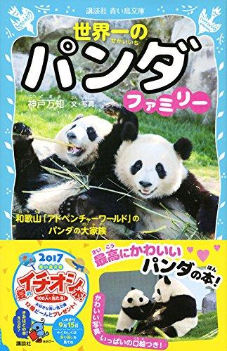 世界一のパンダファミリー 和歌山「アドベンチャーワールド」のパンダの大家族 (講談社青い鳥文庫)
