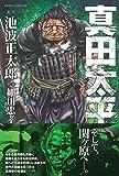 真田太平記 10巻 (ASAHIコミックス)