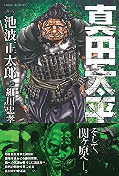 真田太平記の最新刊