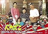 特別ドラマ企画「天才バカボン2」[DVD]