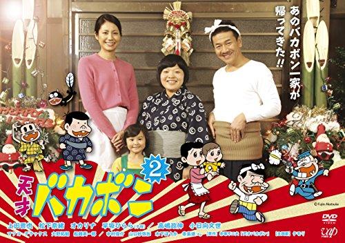 特別ドラマ企画「天才バカボン2」 [DVD]
