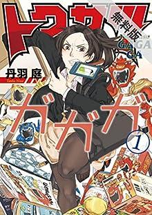 トクサツガガガ(1)【期間限定 無料お試し版】 (ビッグコミックス)
