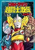 ウルトラマン超闘士激伝 完全版 6 (少年チャンピオン・コミックス エクストラ)