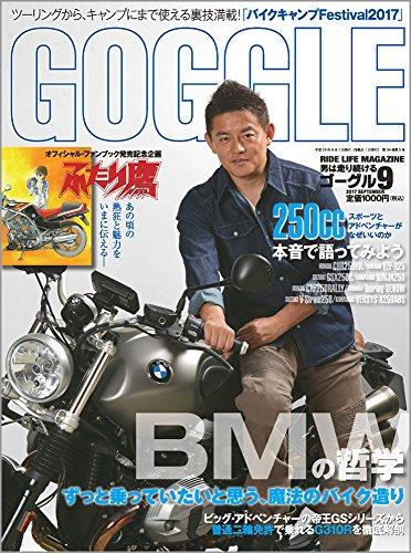 GOGGLE (ゴーグル) 2017年9月号 [雑誌]