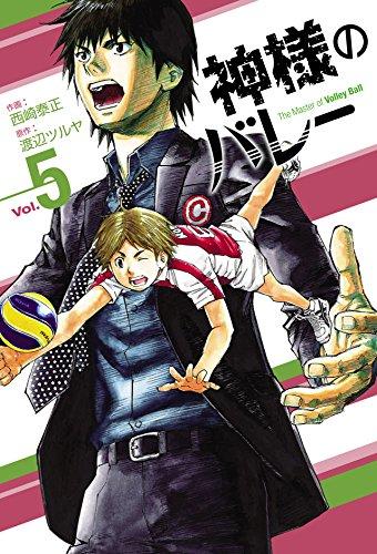 神様のバレー 5巻 (芳文社コミックス)