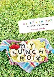 MY LUNCH BOX ミュージックビデオコレクション [DVD]