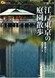 江戸東京の庭園散歩 (楽学ブックス) (楽学ブックス―文学歴史)