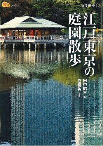 江戸東京の庭園散歩 (楽学ブックス) (楽学ブックス―文学歴...