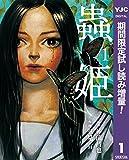 蟲姫【期間限定無料特別版】 (ヤングジャンプコミックスDIGITAL)