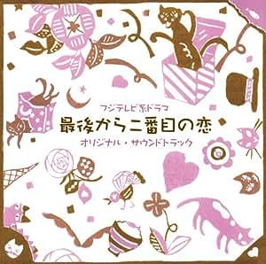 フジテレビ系ドラマ 最後から二番目の恋 オリジナルサウンドトラック