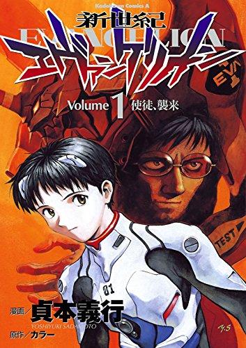 新世紀エヴァンゲリオン(1)<新世紀エヴァンゲリオン> (角川コミックス・エース)