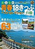 おとなの青春18きっぷの旅 ベストセレクション