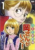 パート家政婦岡さんがいく! (1) (ぶんか社コミックス)