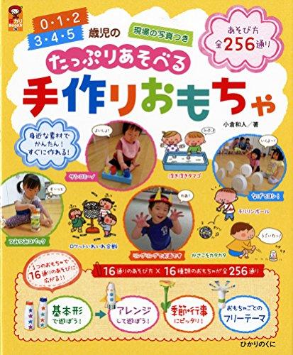 たっぷりあそべる手作りおもちゃ: 0・1・2歳児、3・4・5歳児の手作りおもちゃ (保カリBOOKS)の詳細を見る