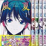 風夏 コミック 1-10巻セット (講談社コミックス)