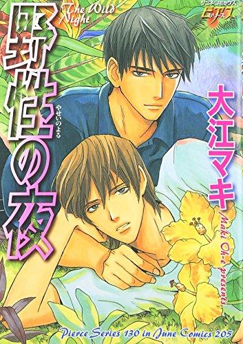 野性の夜 (JUNEコミックス ピアスシリーズ)の詳細を見る