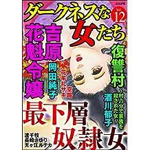 ダークネスな女たち Vol.12 最下層奴隷女 [雑誌]