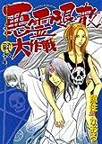 悪霊退散大作戦(3) おいてけ地蔵の怪の巻 (眠れぬ夜の奇妙な話コミックス)