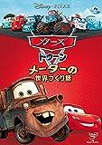 カーズ トゥーン/メーターの世界つくり話[DVD]