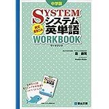 中学版システム英単語例文書き込みワークブック
