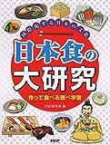 国際化する日本の文化 日本食の大研究 作って食べる調べ学習