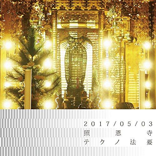 2017/05/03 照恩寺 テクノ法要