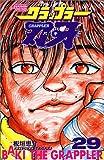 グラップラー刃牙 (29) (少年チャンピオン・コミックス)