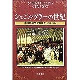シュニッツラーの世紀―中流階級文化の成立1815‐1914