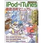 「iPod+iTunes」for Win & Mac徹底活用マニュアル