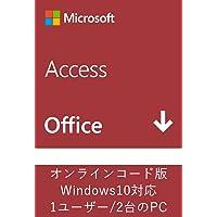 Microsoft Access 2019(最新 永続版)|オンラインコード版|Windows10|PC2台
