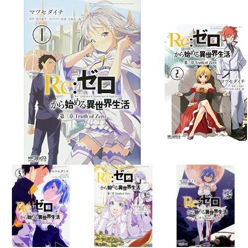 Re:ゼロから始める異世界生活 第三章 [コミック] 1-7巻セット