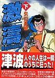 激濤―Magnitude 7.7 (下) 講談社漫画文庫