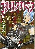 賢者の石 (3) ゴシックアナトミア (ぶんか社コミックス)