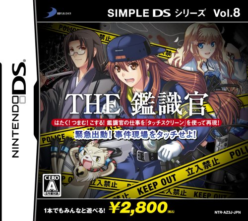 SIMPLE DSシリーズ Vol.8 THE 鑑識官 ~緊急出動!!事件現場をタッチせよ~の詳細を見る