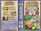 星のカービィ 3rdシリーズ  Vol.6  (通巻20巻) [VHS]