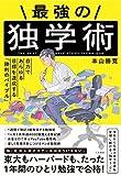 「最強の独学術 自力であらゆる目標を達成する「勝利のバイブル」」本山 勝寛