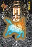 三国志 第29巻