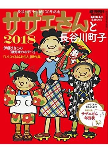 サザエさんと長谷川町子 「サザエさん戌年年賀状」付き