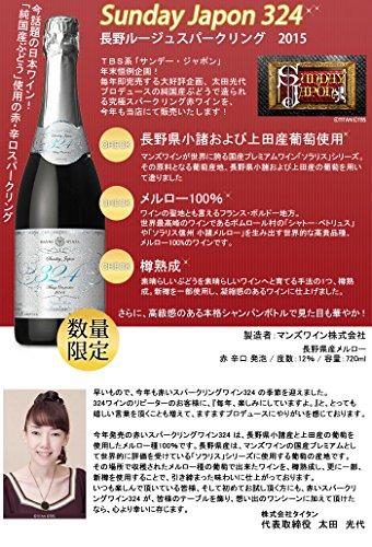 Sunday Japon 324 ミツヨ 長野ルージュスパークリング 2015 720ml 赤 辛口 スパークリングワイン